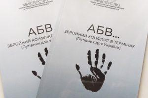 """Створено посібник """"АБВ… Збройний конфлікт в термінах"""" для ЗМІ, політиків та представників влади"""