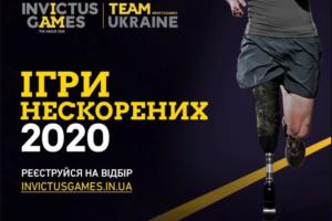 Розпочинається відбір до української збірної на Ігри Нескорених 2020