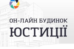 В Україні запрацювала нова електронна послуга, що дозволяє зареєструвати товариство з обмеженою відповідальністю он-лайн