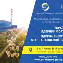 """""""Україна продовжує курс та підтверджує своє прагнення у дотриманні світових норм та правил у галузі використання ядерної енергії"""", – Юлія Підкоморна"""