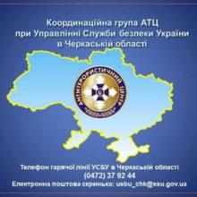 На Черкащині відбудуться чотириденні антитерористичні навчання