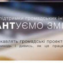 Уп'яте на Черкащині відбудеться форум інститутів громадянського суспільства «ГРАНТуємо зміни 5.0»