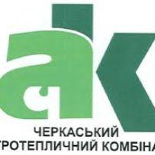 Шановні колишні працівники ЗАТ «Черкаський агротепличний комбінат»!!!