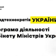 Кабінет Міністрів України опублікував Програму дій Уряду