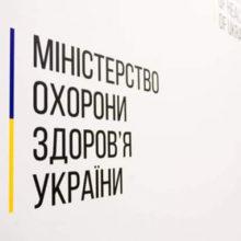 МОЗ закликає українців зробити щеплення проти дифтерії