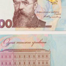 В Україні входить в обіг нова банкнота у 1000 гривень