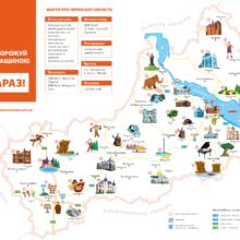 У Черкаській області розробили туристичну карту