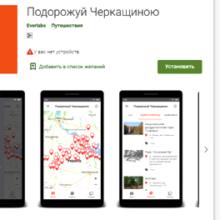 """Туристична діджиталізація: в області розробили туристичний мобільний додаток """"Подорожуй Черкащиною"""""""