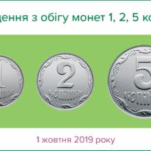 Монетами 1, 2 та 5 копійок не можна розраховуватися з 1 жовтня 2019 року