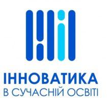 """Освітяни Черкащини взяли участь в XI Міжнародній виставці """"Інноватика в сучасній освіті"""""""