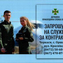 Державна прикордонна служба України запрошує на службу за контрактом!