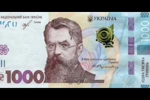 "Володимир Вернадський — ""обличчя"" нової української банкноти"