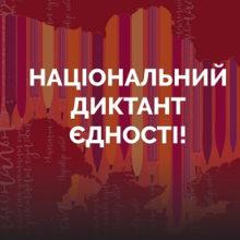 Черкаська райдержадміністрація долучилась до Всеукраїнського диктанту національної єдності