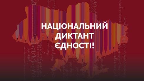 Черкаська райдержадміністрація доличилась до Всеукраїнського диктанту національної єдності