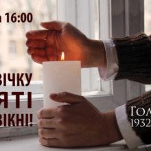 Запали свічку пам'яті у своєму вікні! Презентовано соціальну рекламу до Дня пам'яті жертв Голодомору