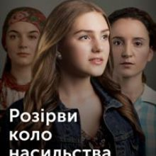 """Соціальна акція """"16 днів проти насильства"""""""