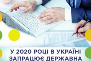У 2020 році в Україні запрацює Державна соціальна служба