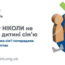 В Україні стартувала інформаційна кампанія щодо реформи системи інтернатів