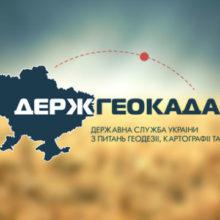 Про індексацію нормативної грошової оцінки земель за 2019 рік