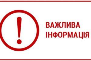 Про запобігання загибелі людей на водних об'єктах Черкаського  району протягом зимового періоду 2020 року та заходи щодо недопущення нещасних випадків серед населення під час святкування Водохреща