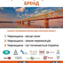 В області обирають слоган до бренду Черкащини