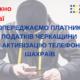 Головне управління ДПС у Черкаській області звертає увагу, як діяти у разі звернення шахраїв!