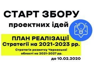 В області стартував збір проектних ідей до Плану реалізації Стратегії розвитку Черкаської області на 2021-2023 роки