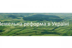 Законопроект про обіг с/г земель захищає національні інтереси України