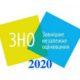 3 лютого стартує реєстрація на ЗНО