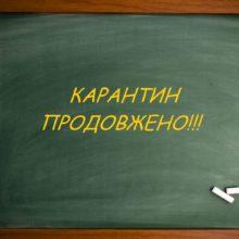 У навчальних закладах Черкаського району продовжено карантин!