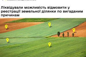 Уряд ліквідував корупційну складову в реєстрації земельних ділянок