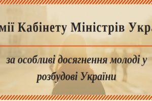 Стартував прийом заявок на здобуття Премії КМУ за особливі досягнення молоді у розбудові України