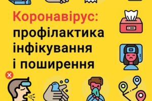 В Україні жодного лабораторно підтвердженого випадку COVID-19 не зафіксовано