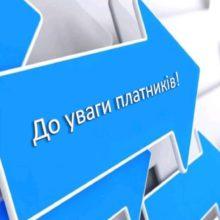 Нові норми застосування РРО з 19 квітня 2020  року
