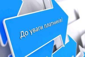 З 01 січня 2020 року набувають чинності зміни до податкової декларації з податку на прибуток