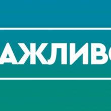 Аудитори Черкащини протягом січня-лютого 2020 року забезпечили відшкодування втрат на суму понад 2,8 млн грн