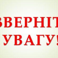 Головне управління ДПС у Черкаській області повідомляє про зупинення роботи Центрів обслуговування платників області