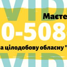 """COVID-19: на Черкащині діє обласна цілодобова """"гаряча лінія"""""""