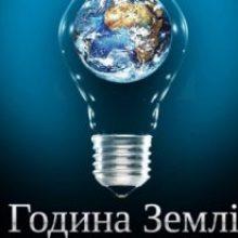 28 березня Україна долучиться до кампанії Година Землі