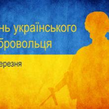 14 березня в Україні відзначають День українського добровольця