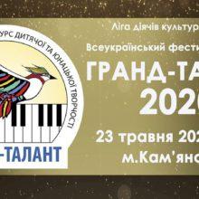 """Черкаську молодь запрошують на """"Гранд-талант-2020"""""""