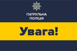 Нацполіція Черкащини про отримання погодження маршруту пасажирського транспорту до критичних об'єктів інфраструктури
