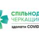 Спільнодія Черкащини: влада, бізнес та громадськість об'єднали зусилля для боротьби з COVID-19