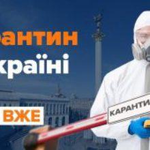 КАРАНТИН в Україні: що заборонено та що дозволено