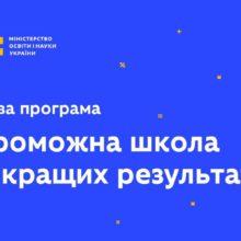 """Уряд виділив Черкащині 140 млн грн на реалізацію програми """"Спроможна школа для кращих результатів"""""""