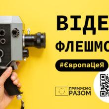Відеофлешмоб від Представництва ЄС в Україні«Україна та Європа: прямуємо разом»