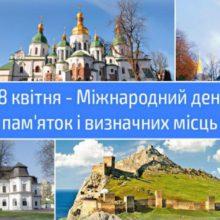 18 квітня – Міжнародний день пам'яток і визначних історичних місць