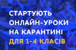 У всеукраїнській школі онлайн навчатимуться учні 1-4 класів