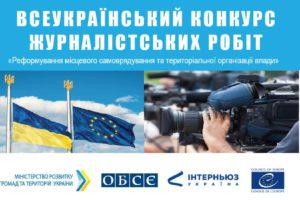 Розпочався Всеукраїнський конкурс журналістських робіт 2020 року