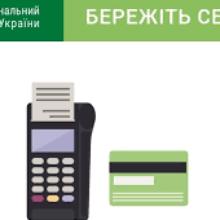 НБУ закликає: утримайтеся від відвідування банків, переходьте на онлайн платежі!